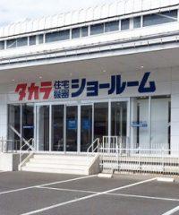 タカラスタンダード 福井ショールーム