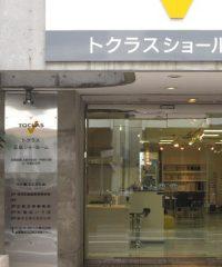 トクラス 広島ショールーム